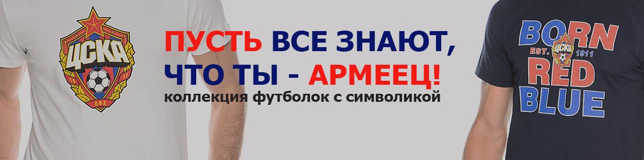 Магазины ПФК ЦСКА 9cc978f56df
